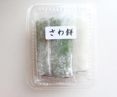 さわ餅(三重/へんばや商店)