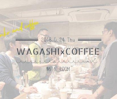 5/24 和菓子×コーヒーペアリングイベント@NINIROOM