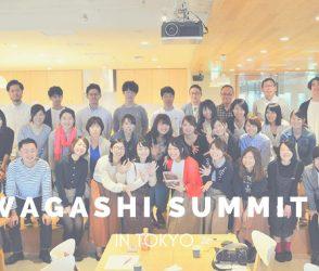 あずきを育てる2人の愛をたくさんの人に届けたい!和菓子サミットin東京を開催しました!