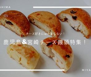 チーズ好きにはたまらない!鹿児島&宮崎チーズ饅頭特集!