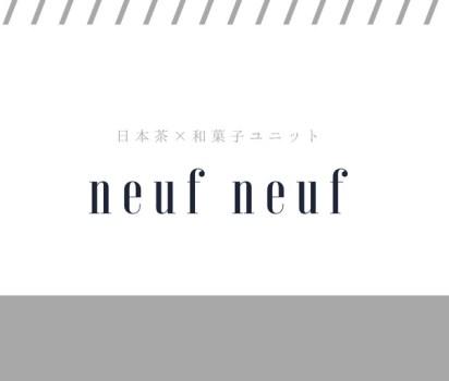 """日本茶×和菓子ユニット""""neuf neuf""""始めます!"""
