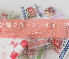 新幹線で食べたい!東京駅で買える、パクッと食べたい和菓子特集!