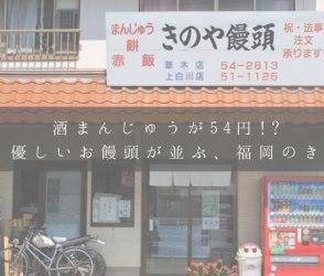酒まんじゅうが1個54円!?ほっこり優しいお饅頭が並ぶ、福岡のきのや饅頭