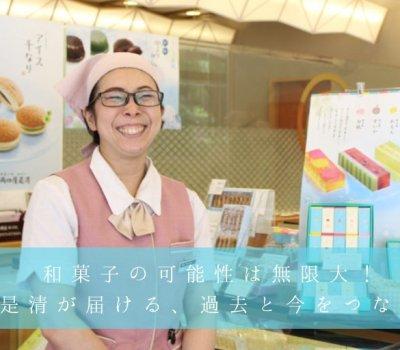 和菓子の可能性は無限大!両口屋是清が届ける、過去と今をつなぐ和菓子