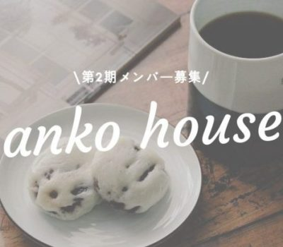 オンラインコミュニティ「anko house」第2期を始めます!