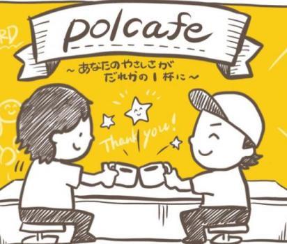 polcafe vol.2 〜あなたの優しさがだれかの一杯に〜