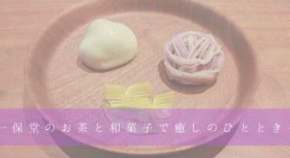 東京駅から徒歩10分。一保堂のお茶と和菓子で癒しのひとときを。