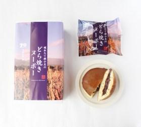 どら焼きヌーボー(北海道/morimoto)