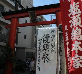 そうだ!饅頭祭りに行こう!奈良県漢国神社で毎年行われている饅頭祭りとは #奈良和菓子旅