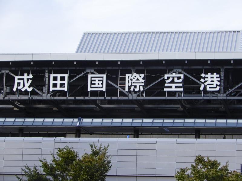 ベストアロハ-成田空港