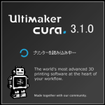 Cura3.1.0 なんだ!?日本語表示になったぞ。