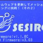 JGAuroraA3S ファームウェアを更新してメッシュベッドレベリングに挑戦!(その2)