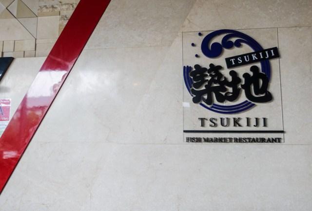 Tsukiji Fish Market 5