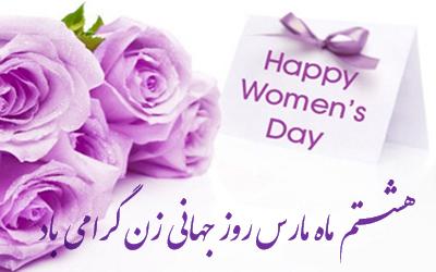 بزرگداشت روز زن در انجمن ستین