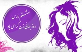 هشتم ماه مارس روز جهانی زن گرامی باد
