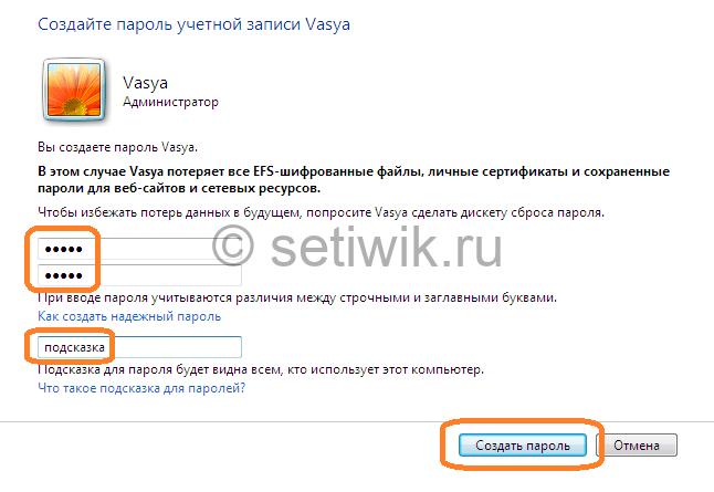 Создание пароля на windows 7