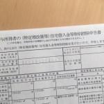 年末調整の住宅ローン控除の用紙の紛失と再発行マニュアル