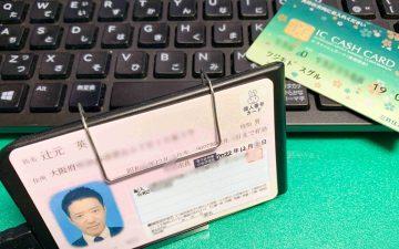 マイナンバーカードとキャッシュカード