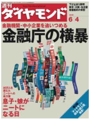 金融庁の横暴(週刊ダイヤモンド)