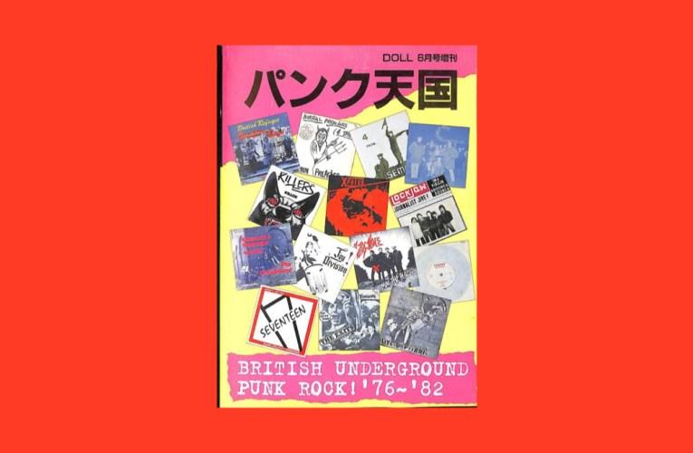 【プレイリスト】パンク天国  British Underground Punk Rock '76-'82
