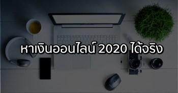 หาเงินออนไลน์ 2020 ได้จริง แชร์ประสบการณ์ตรง สร้างรายได้ออนไลน์ 10,000+