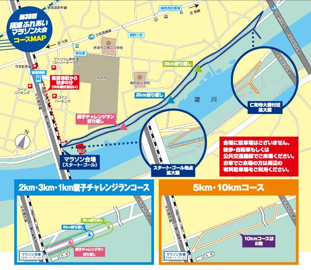 マラソン大会 コース