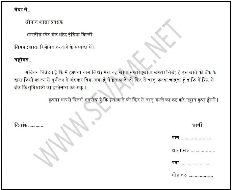 Bank account reopen application in hindi.