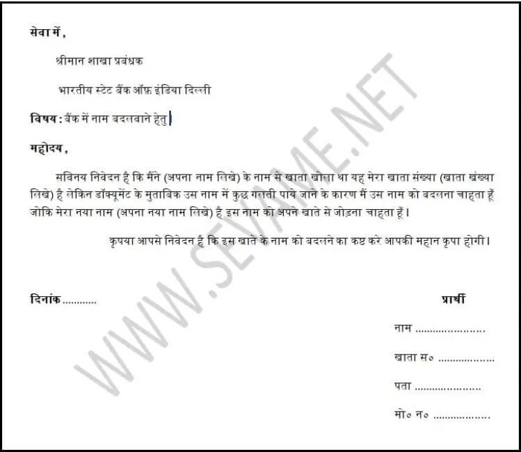 Bank manager ko application in hindi.