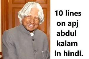 10-lines-on-apj-abdul-kalam.