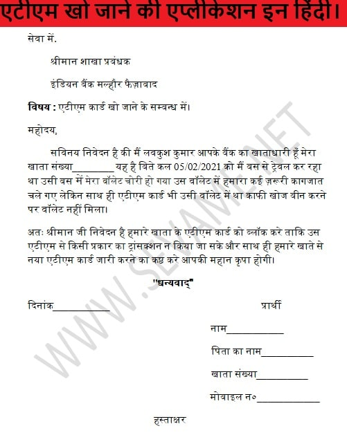atm kho jane ki application in hindi