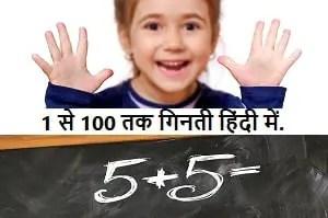 hindi-me-ginti.