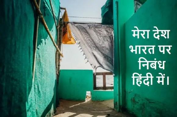 mera-desh-bharat-per-nibandh-hindi-me