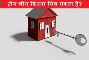 home-loan-kitna-mil-sakta-hai.