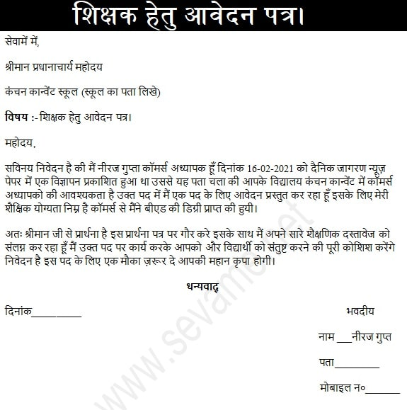 sikshak-hetu-avedan-patra