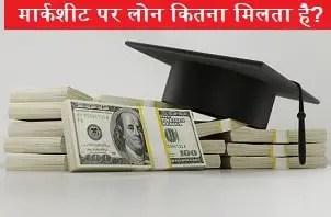 marksheet-par-loan-kitna-milta-hai