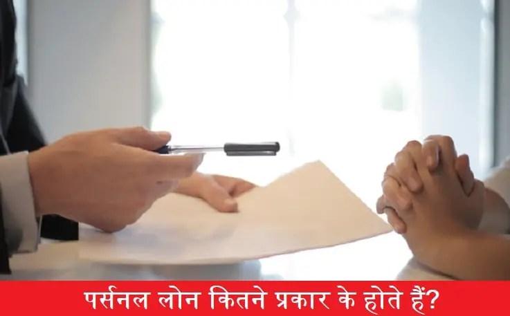 personal-loan-kitne-prakar-ka-hota-hai.