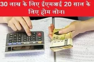 30-lakh-ke-liye-emi-20-saal-ke-liye-home-loan