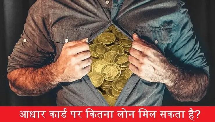 adhar-card-par-kitna-loan-mil-sakta-hai