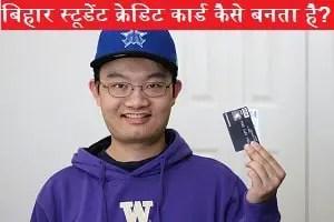 bihar-student-credit-card-kaise-banta-hai