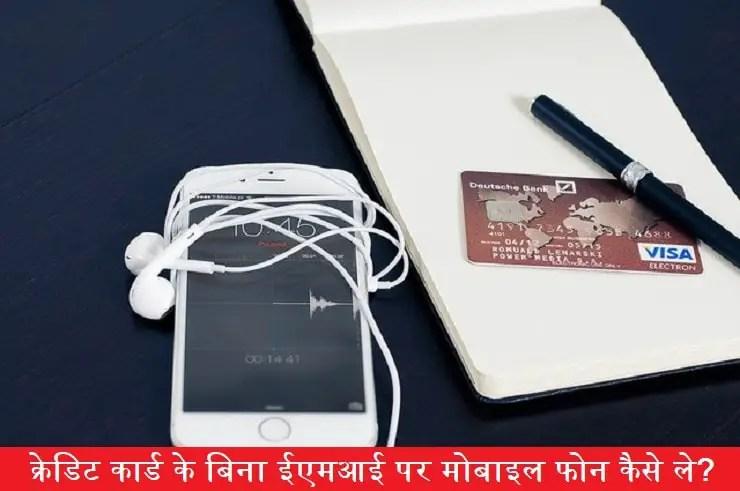 credit-card-ke-bina-emi-par-mobile-kaise-le