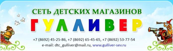 Детские магазины в Севастополе