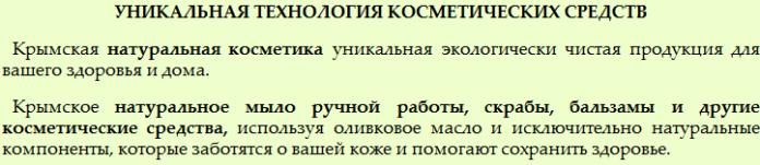 Натуральная косметика Крыма. Интернет-магазин.