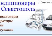 Автокондиционеры севастополь