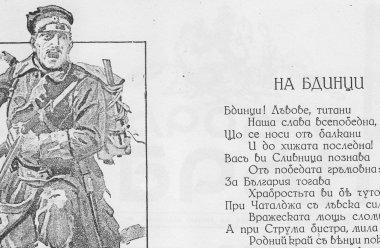 Видинчани ще почетат паметта на Трети пехотен Бдински полк