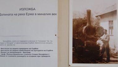 """Фотоизложба в център """"Натура"""" показва миналото по поречието на Ерма"""