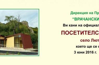 """""""Врачански Балкан"""" с нов център за туристи"""