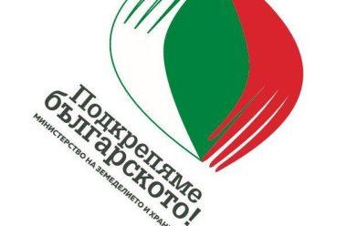 """Кампанията """"Подкрепяме българското"""" идва и в Северозапада"""
