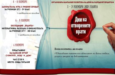 "Дни на отворените врати в Регионална библиотека ""Христо Ботев"" - Враца"