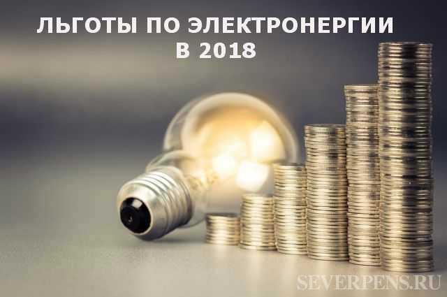 Льготы по оплате электроэнергии