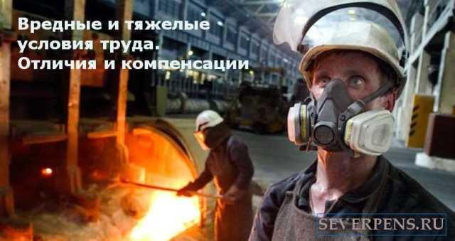 вредные и тяжелые условия труда